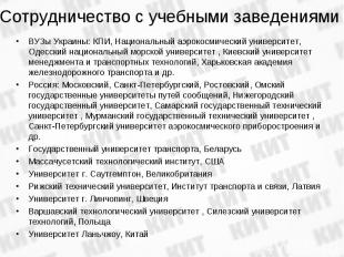 ВУЗы Украины: КПИ, Национальный аэрокосмический университет, Одесский национальн