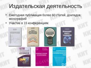 Ежегодная публикация более 60 статей, докладов, монографийЕжегодная публикация б