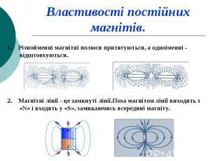 1. Різнойменні магнітні полюси притягуються, а одноіменні - відштовхуються. 1. Р