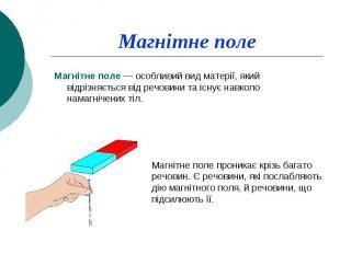 Магнітне поле Магнітне поле — особливий вид матерії, який відрізняється від речо