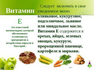 Витамин Следует включить в свое ежедневное меню оливковое, кукурузное, подсолнеч
