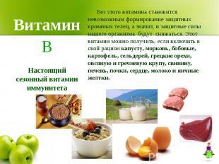 Витамин Без этого витамина становится невозможным формирование защитных кровяных