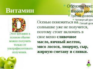 Витамин Этот витамин в полном объеме можно получить только от ультрафиолетового