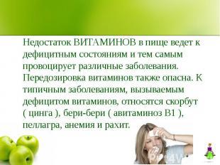 Недостаток ВИТАМИНОВ в пище ведет к дефицитным состояниям и тем самым провоцируе