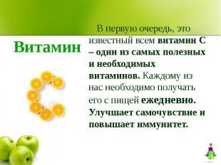 В первую очередь, это известный всем витамин С – один из самых полезных и необхо
