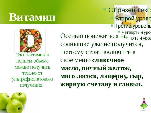 Витамин Этот витамин в полном объеме можно получить только от ультрафиолетового излучения.