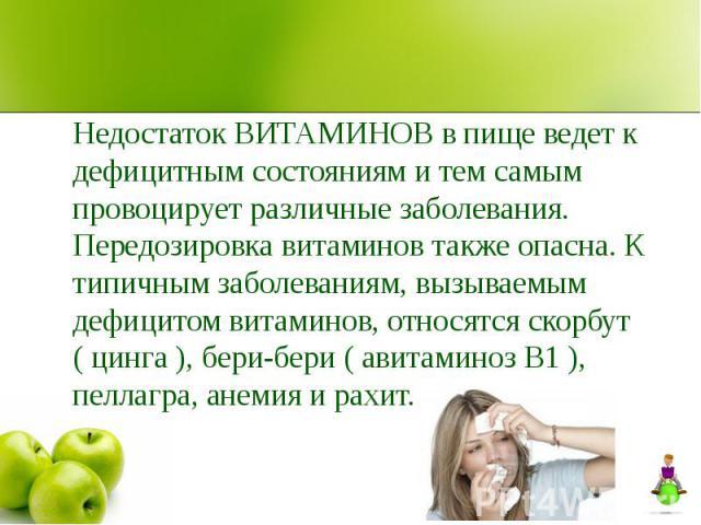Недостаток ВИТАМИНОВ в пище ведет к дефицитным состояниям и тем самым провоцирует различные заболевания. Передозировка витаминов также опасна. К типичным заболеваниям, вызываемым дефицитом витаминов, относятся скорбут ( цинга ), бери-бери ( авитамин…