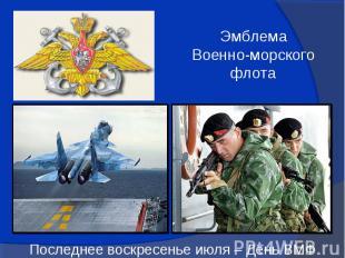 Эмблема Военно-морского флота