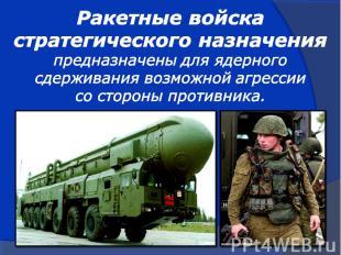 Ракетные войска стратегического назначения предназначены для ядерного сдерживани