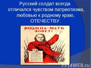 Русский солдат всегда отличался чувством патриотизма, любовью к родному краю, ОТ