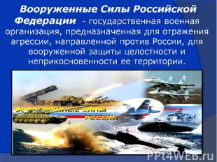 Вооруженные Силы Российской Федерации - государственная военная организация, пре