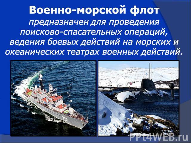 предназначен для проведенияпоисково-спасательных операций,ведения боевых действий на морских и океанических театрах военных действий.