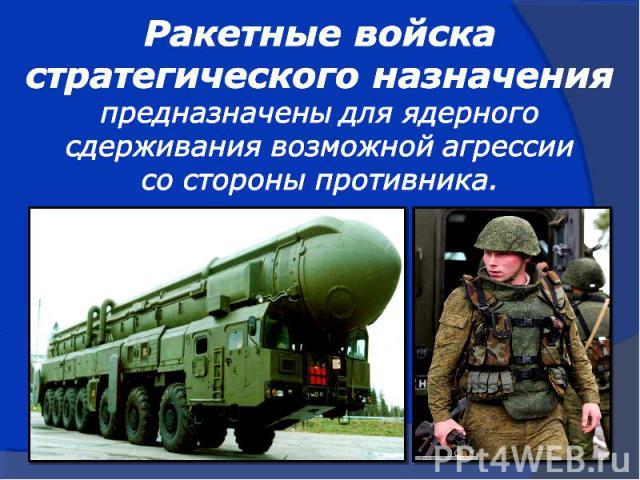 Ракетные войска стратегического назначения предназначены для ядерного сдерживания возможной агрессии со стороны противника.