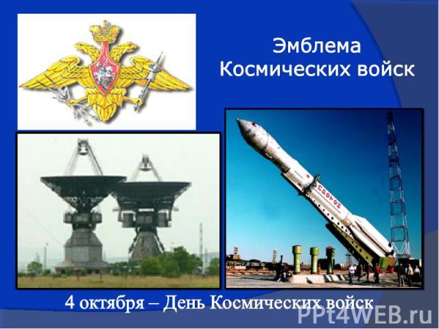 ЭмблемаКосмических войск