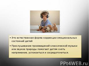 Музыкотерапия: Это естественная форма коррекции эмоциональных состояний детей Пр