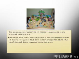 песочная терапия: Это древнейших метод воспитания, передачи социального опыта, т