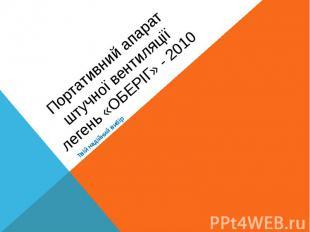 Портативний апарат штучної вентиляції легень «ОБЕРІГ» - 2010