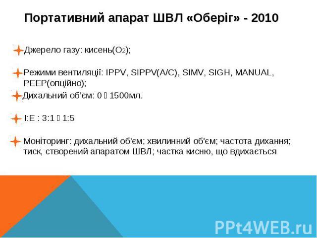 Портативний апарат ШВЛ «Оберіг» - 2010Джерело газу: кисень(О2);Режими вентиляції: IPPV, SIPPV(A/C), SIMV, SIGH, MANUAL, PEEP(опційно);Дихальний об'єм: 0~1500мл.I:E : 3:1~1:5Моніторинг: дихальний об'єм; хвилинний об'єм; частота дихання; тиск, створ…