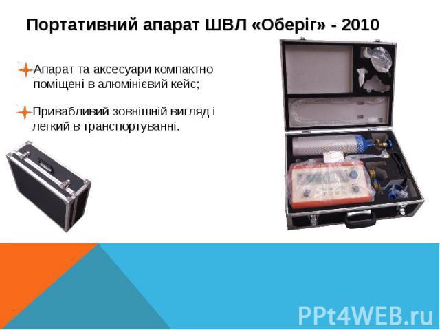 Портативний апарат ШВЛ «Оберіг» - 2010Апарат та аксесуари компактно поміщені в алюмінієвий кейс;Привабливий зовнішній вигляд і легкий в транспортуванні.