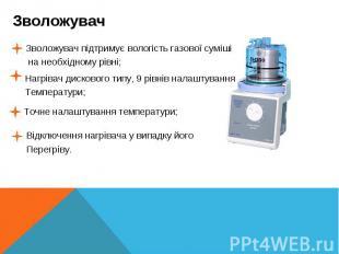 Зволожувач на необхідному рівні;Зволожувач підтримує вологість газової сумішіНаг