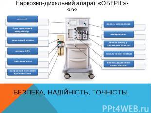 Наркозно-дихальний апарат «ОБЕРІГ»-302