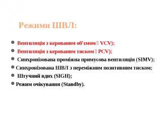 Вентиляція з керованим об'ємом(VCV); Вентиляція з керованим тиском(PCV); Синхр