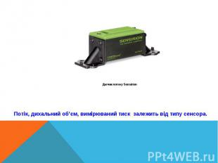 Потік, дихальний об'єм, вимірюваний тиск залежить від типу сенсора.