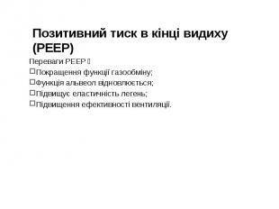 Переваги PEEP:Покращення функції газообміну;Функція альвеол відновлюється;Підви