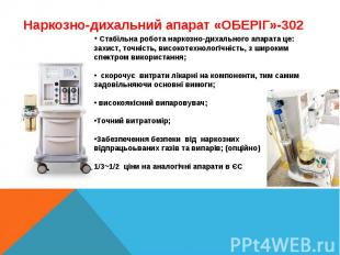 Стабільна робота наркозно-дихального апарата це: захист, точність, високотехноло