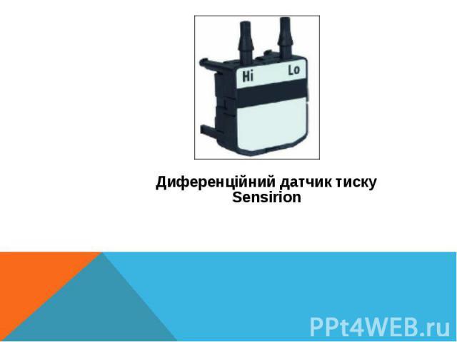 Диференційний датчик тиску Sensirion