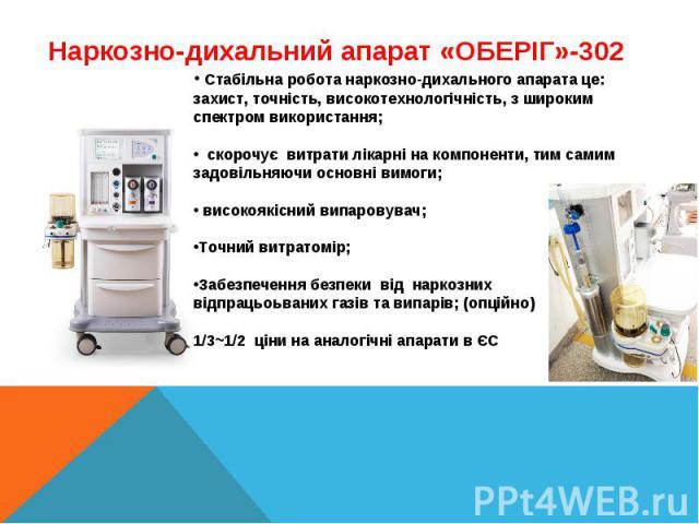 Стабільна робота наркозно-дихального апарата це: захист, точність, високотехнологічність, з широким спектром використання; скорочує витрати лікарні на компоненти, тим самим задовільняючи основні вимоги; високоякісний випаровувач;Точний витратомір;За…