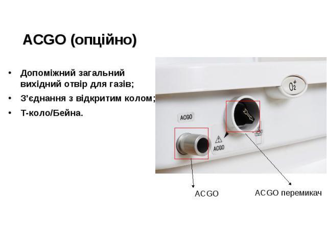 Допоміжний загальний вихідний отвір для газів;Допоміжний загальний вихідний отвір для газів;З'єднання з відкритим колом;Т-коло/Бейна.