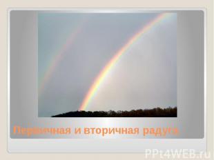 Первичная и вторичная радуга