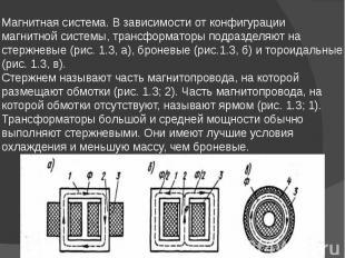 Магнитная система. В зависимости от конфигурации магнитной системы, трансформато