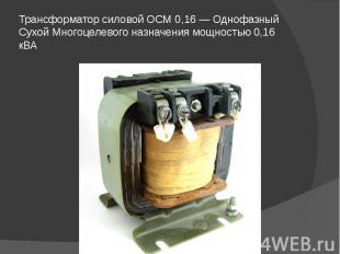 Трансформатор силовой ОСМ 0,16— Однофазный Сухой Многоцелевого назначения