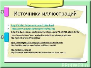 Источники иллюстраций http://melbu.livejournal.com/71644.html http://www.photosi