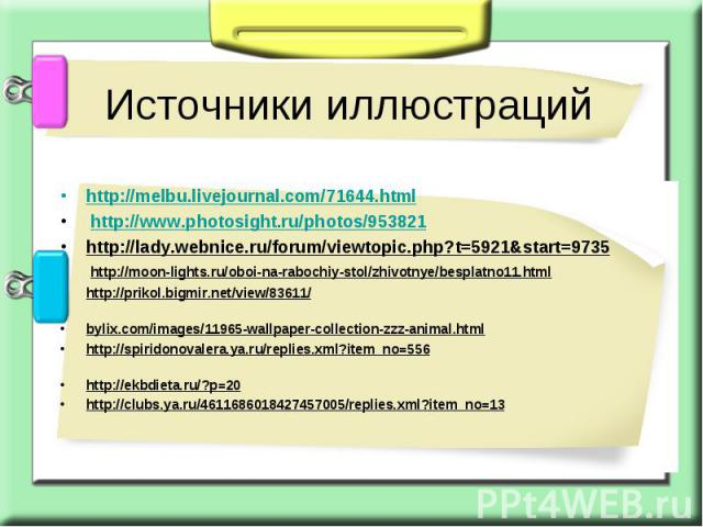 Источники иллюстраций http://melbu.livejournal.com/71644.html http://www.photosight.ru/photos/953821 http://lady.webnice.ru/forum/viewtopic.php?t=5921&start=9735 http://moon-lights.ru/oboi-na-rabochiy-stol/zhivotnye/besplatno11.html http://priko…