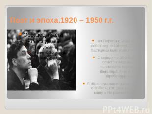 Поэт и эпоха.1920 – 1950 г.г. На Первом съезде Союза советских писателей (1934 г