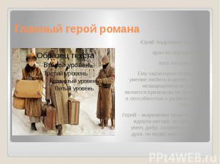 Главный герой романа Юрий Андреевич Живаго – врач по образованию, поэт по призва