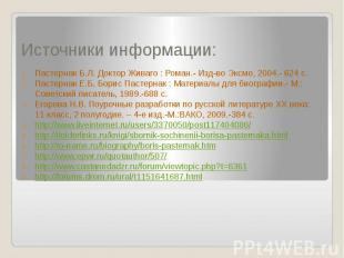 Источники информации: Пастернак Б.Л. Доктор Живаго : Роман.- Изд-во Эксмо, 2004.