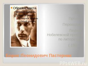 Борис Леонидович Пастернак Поэт Прозаик Переводчик Лауреат Нобелевской премии по