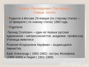 Борис Леонидович Пастернак. Семья поэта. Родился в Москве 29 января (по старому