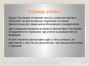Период учебы. Борис Пастернак оставляет мысль о композиторстве и поступает на фи