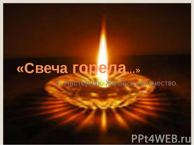 «Свеча горела…» Б.Пастернак. Жизнь и творчество.