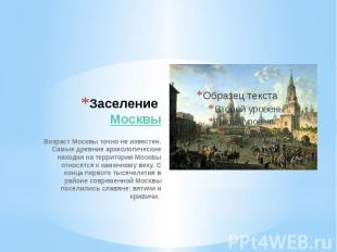 Заселение Москвы Возраст Москвы точно не известен. Самые древние археологические