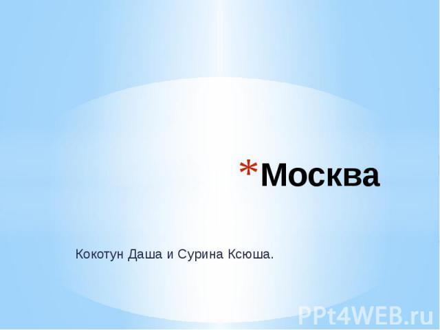 Москва Кокотун Даша и Сурина Ксюша.