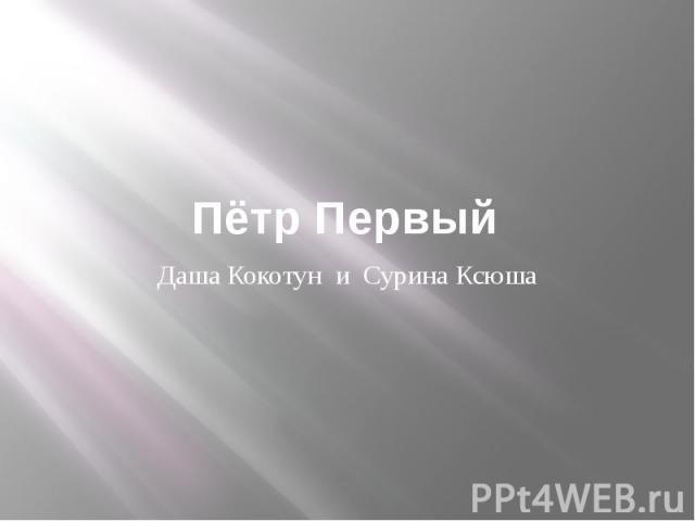 Пётр Первый Даша Кокотун и Сурина Ксюша