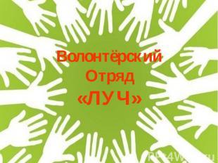 Волонтёрский отряд «ЛУЧ»