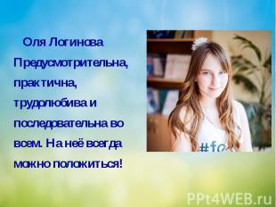 Оля Логинова Предусмотрительна, практична, трудолюбива и последовательна во всем