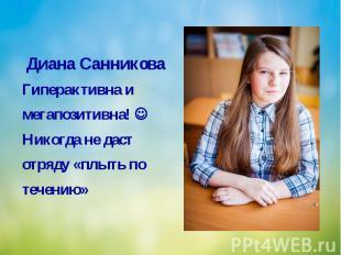 Диана Санникова Гиперактивна и мегапозитивна! Никогда не даст отряду «плыть по т